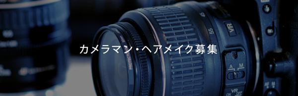 カメラマン・ヘアメイク募集